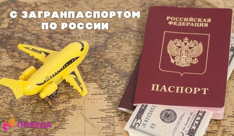с загранпаспортом по россии