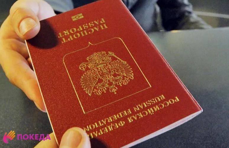загранпаспорт для внутренних перелетов