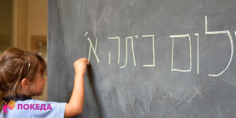 изучение иврита