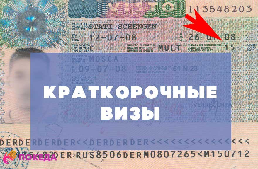 краткосрочные визы
