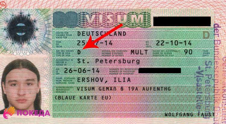 рабочая виза в ЕС