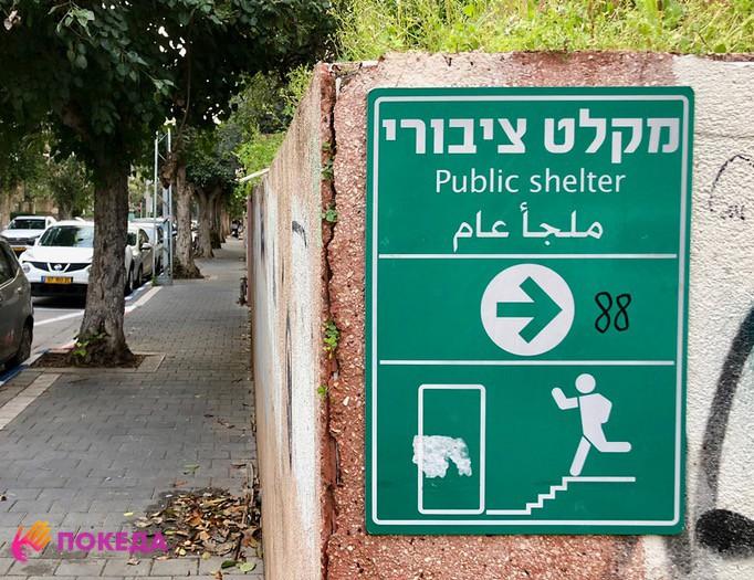 надписи на арбском Израиль