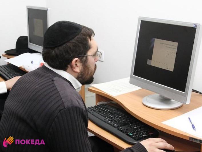 ортодоксальный еврей за работой