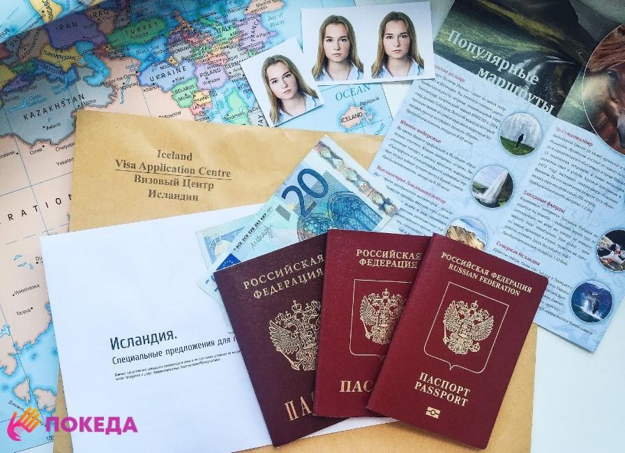 Документы для шенгена