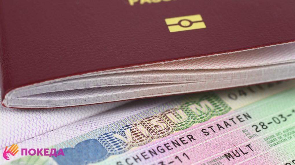 Получение шенгена