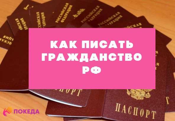 как писать гражданство РФ