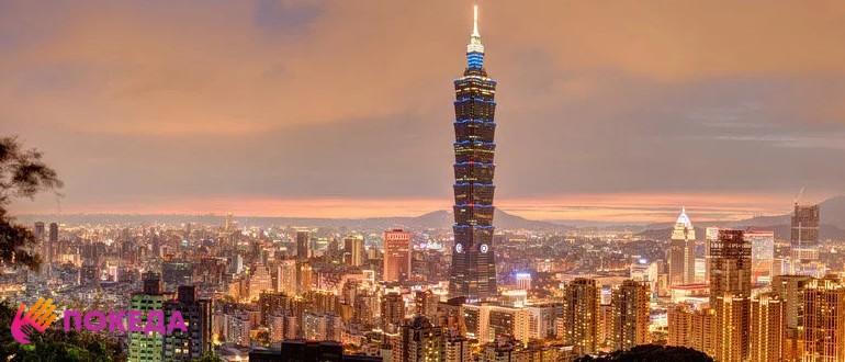 Тайвань: Безвизовый режим для россиян