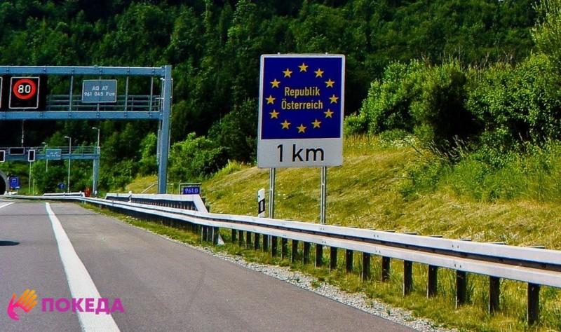 Дорога в Европу