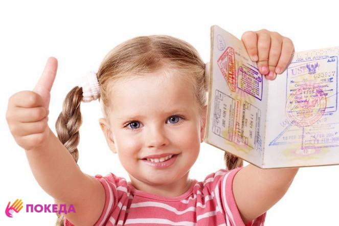 согласие на выезд ребенка от одного из родителей