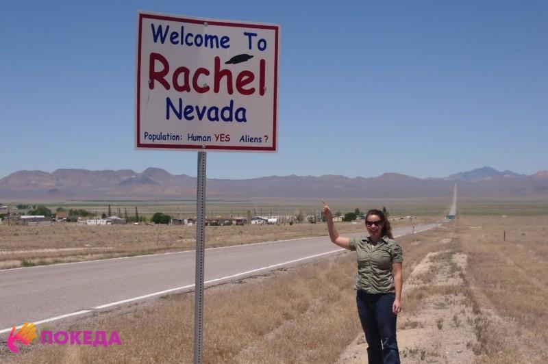 Рейчел