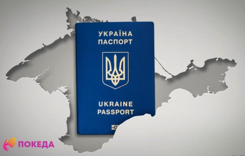 Паспорт Украины в Крыму