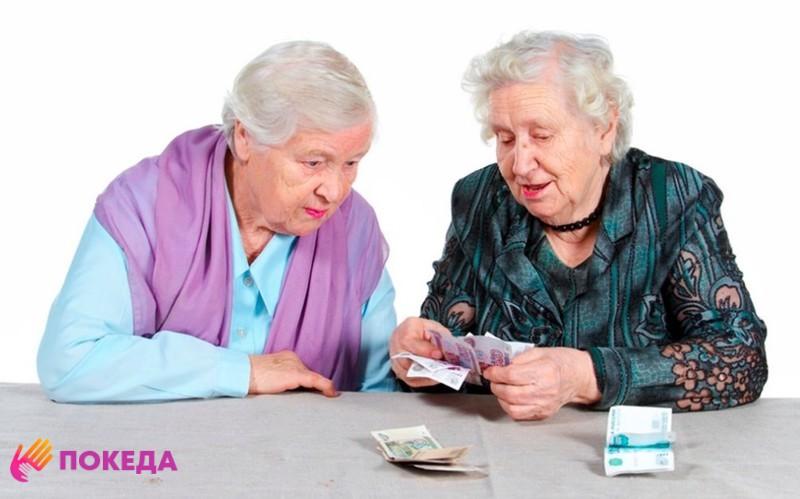 Бабушки и деньги
