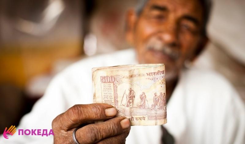 Индийский пенсионер