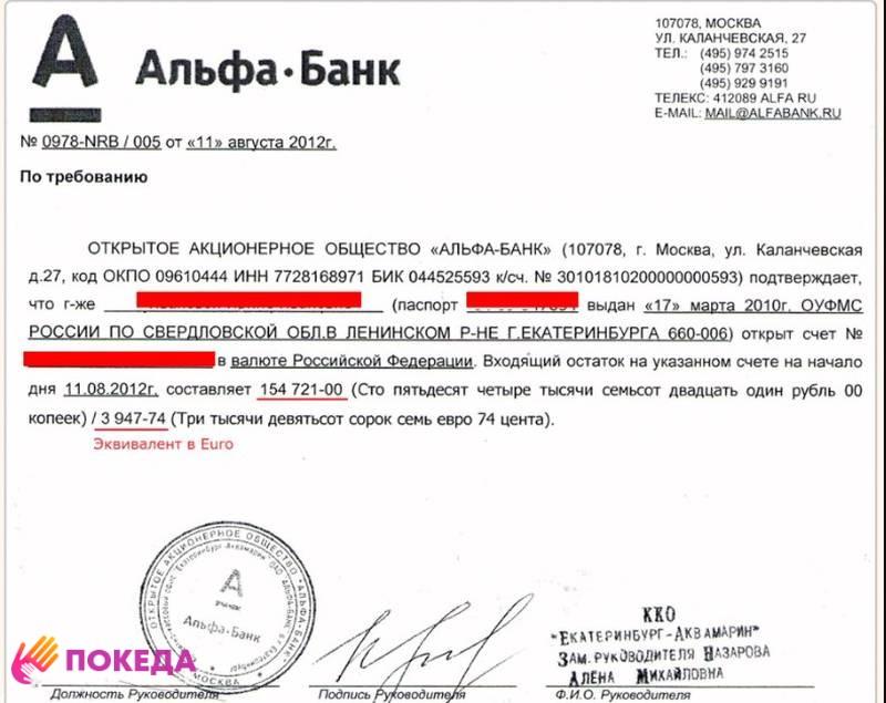 Документ из банка