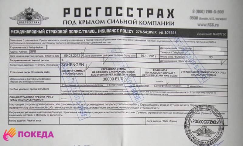 Российская страховка