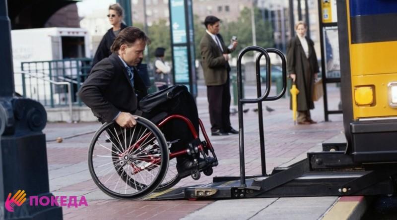 Инвалиды в Европу