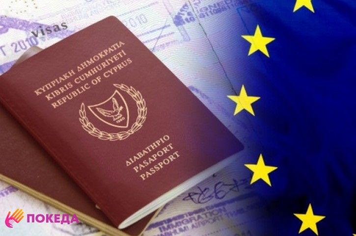 паспорт и гражданство на Кипре