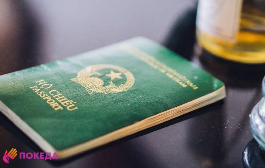 Как получить Вьетнамский паспорт