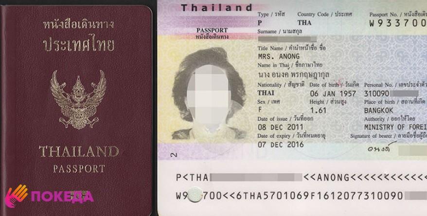 Как получить тайский паспорт россиянину