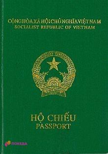 Как получить вьетнамское гражданство
