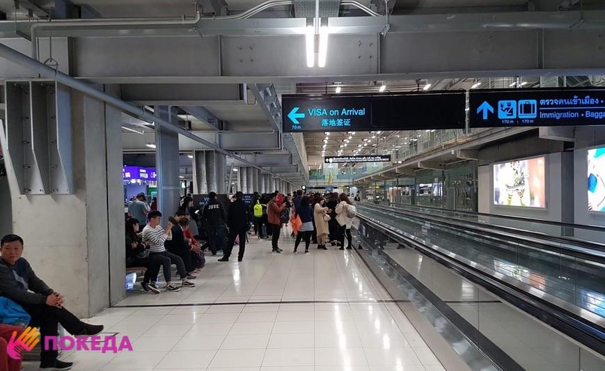 виза по прибытию в Таиланд
