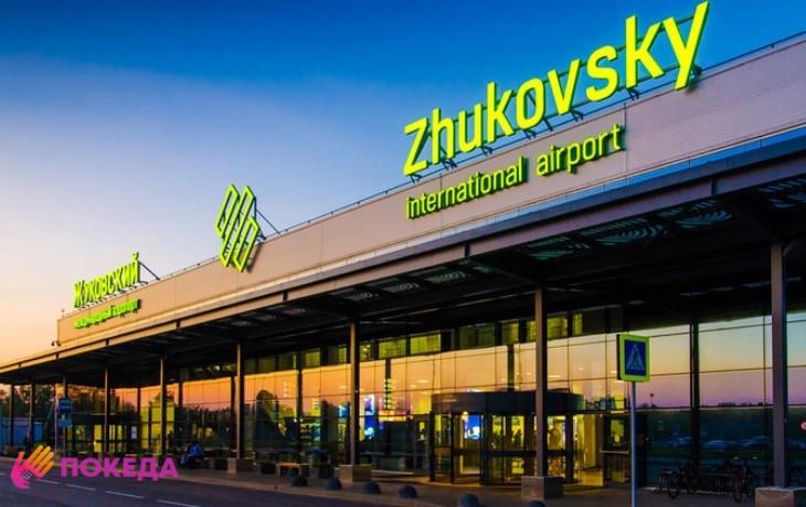 аэропорт Жуковский в Раменском