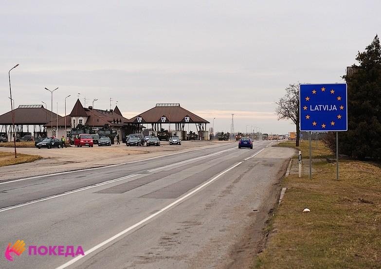 Таможня на границе с Латвией для автомобилистов