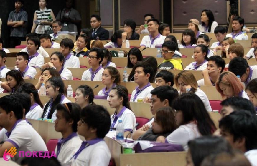 Тайский университет