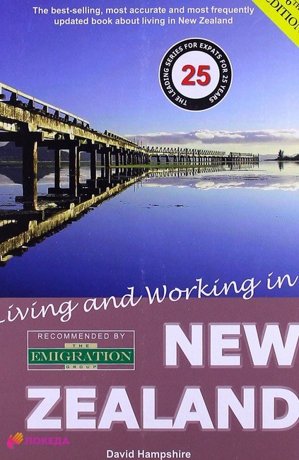 Как поселиться в новой зеландии