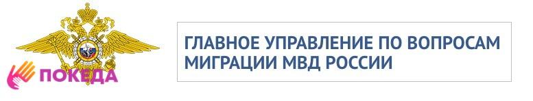Госпошлина за регистрацию по месту жительства иностранного гражданина