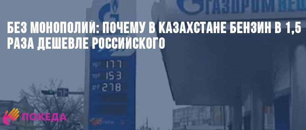 монополия бензин