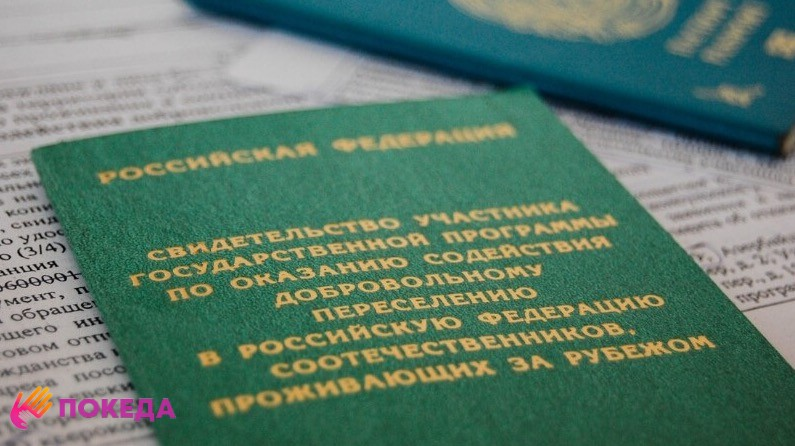 свидетельство участника государственной программы переселения