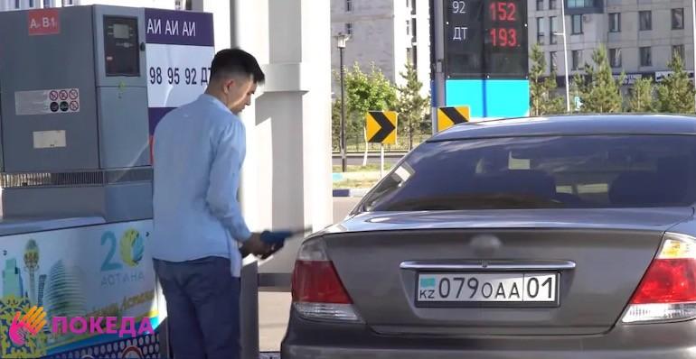 заправка казахстан цены