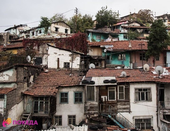 Трущебы Анкары