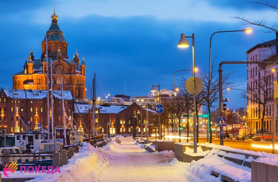 Хельсинки самый скучный город Европы