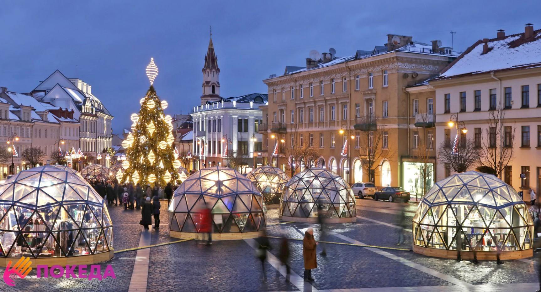 Вильнюс в новогодние праздники