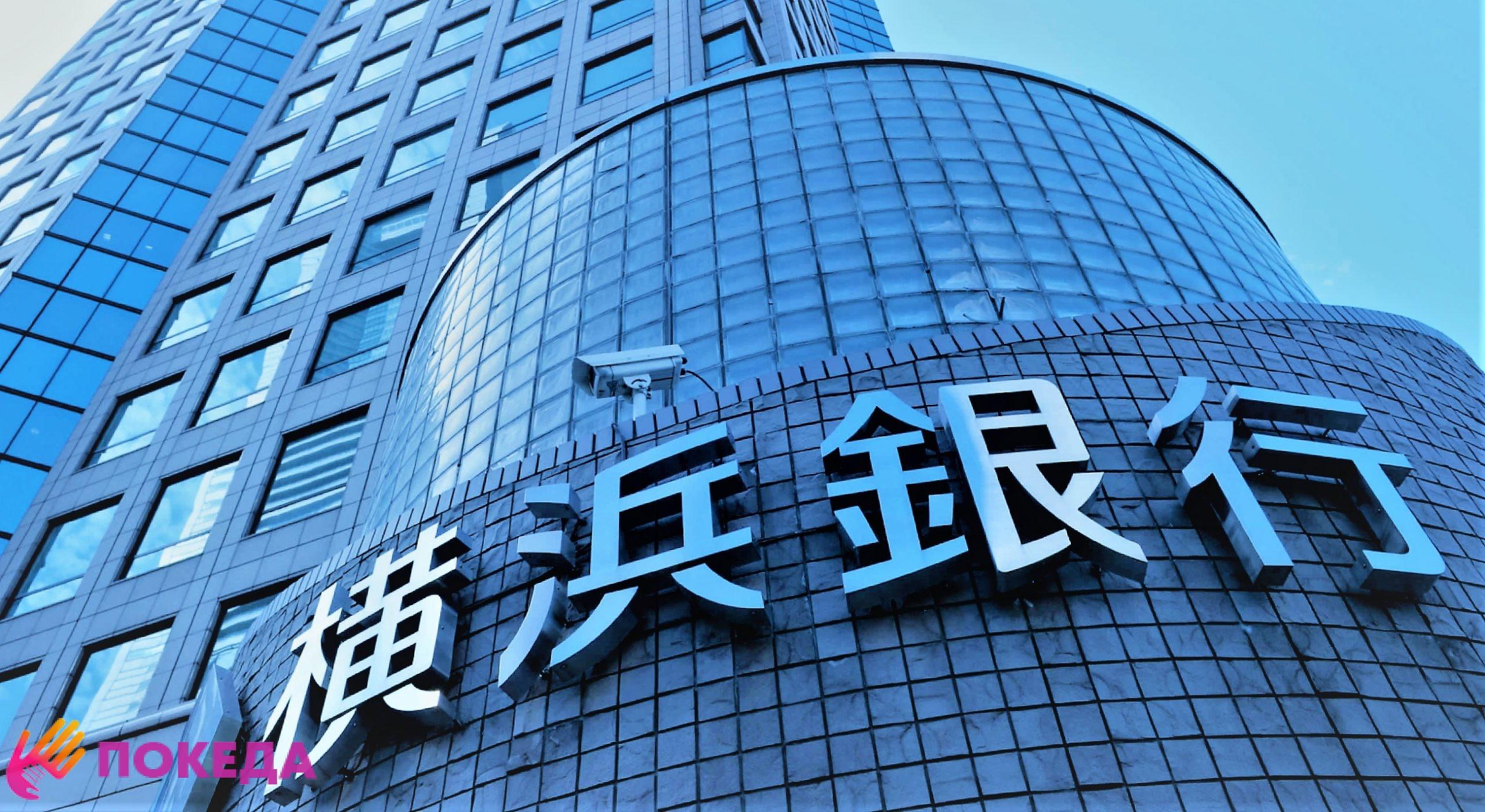 Банки Японии