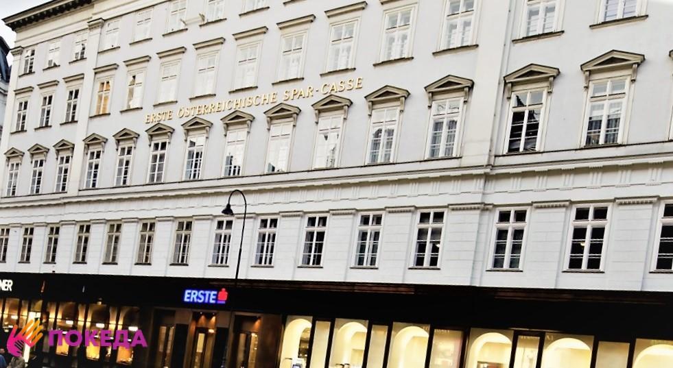 Erste Group Банк в Австрии