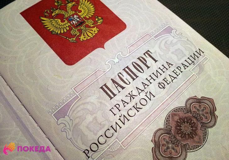 Гражданство РФ при заполнении анкеты