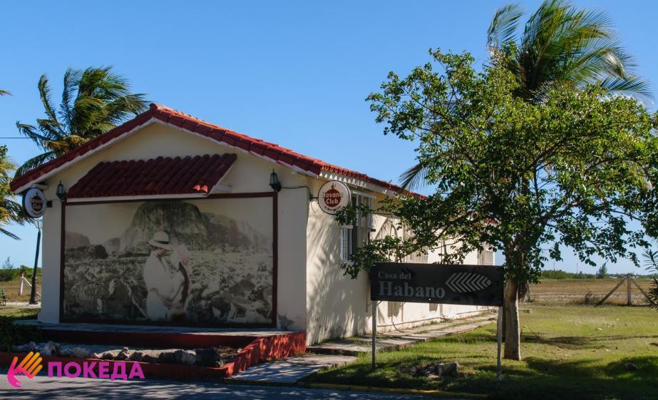 Содержание кубинского жилья, вторичный рынок