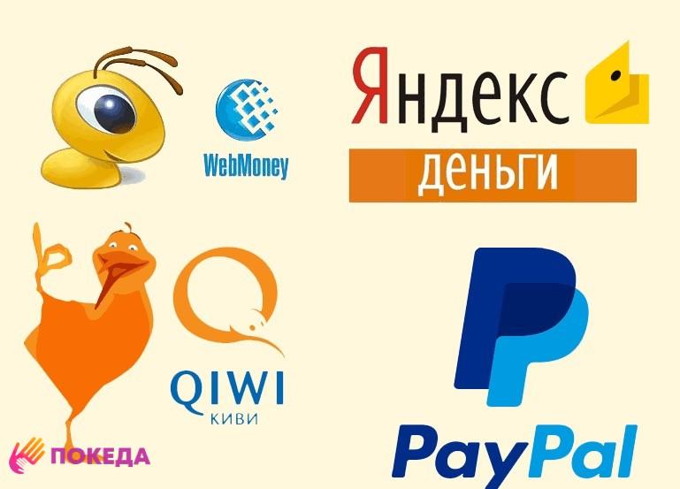 электронные деньги Киви, Яндекс, Вебмани