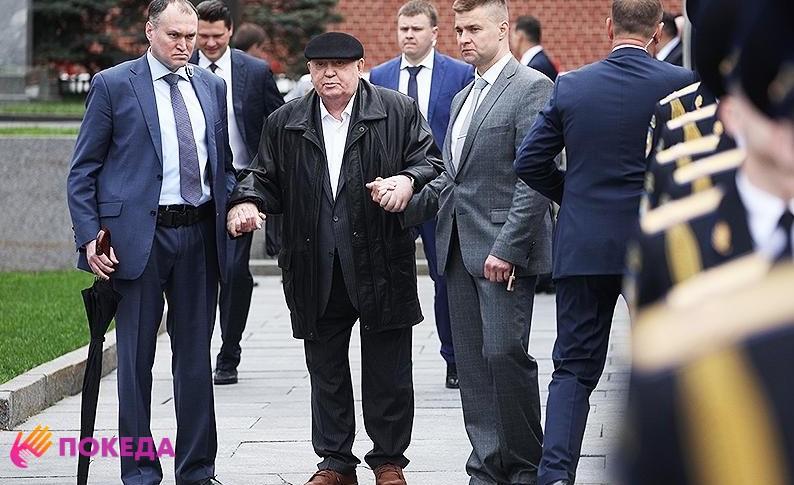 Горбачев в России 2020 год