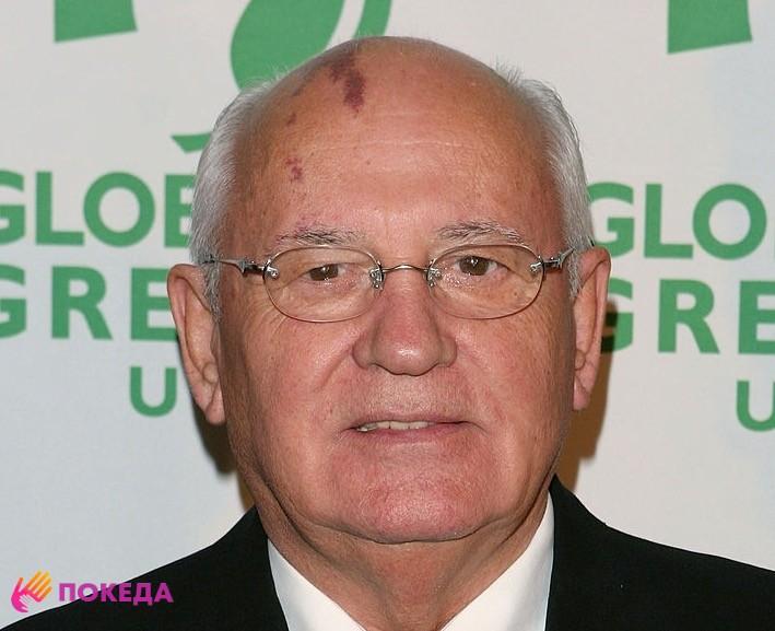 Green Cross Горбачев