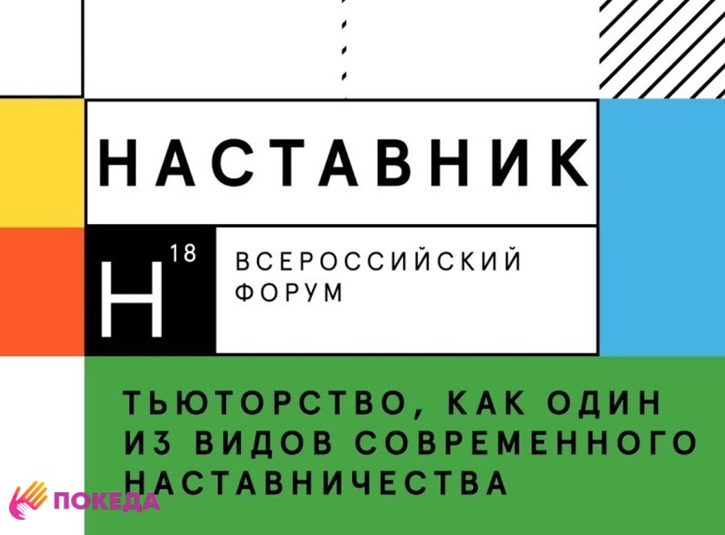 наставник всероссийский форум