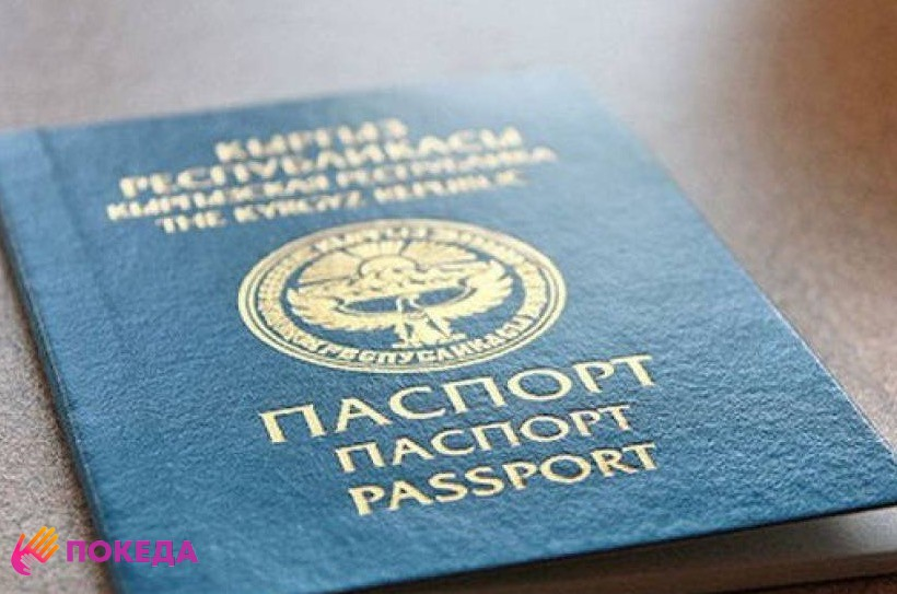 паспорт киргизия