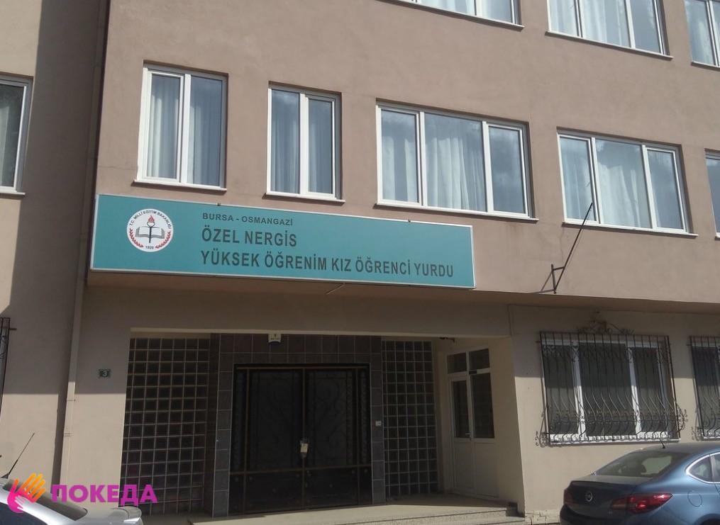 турецкое общежитие