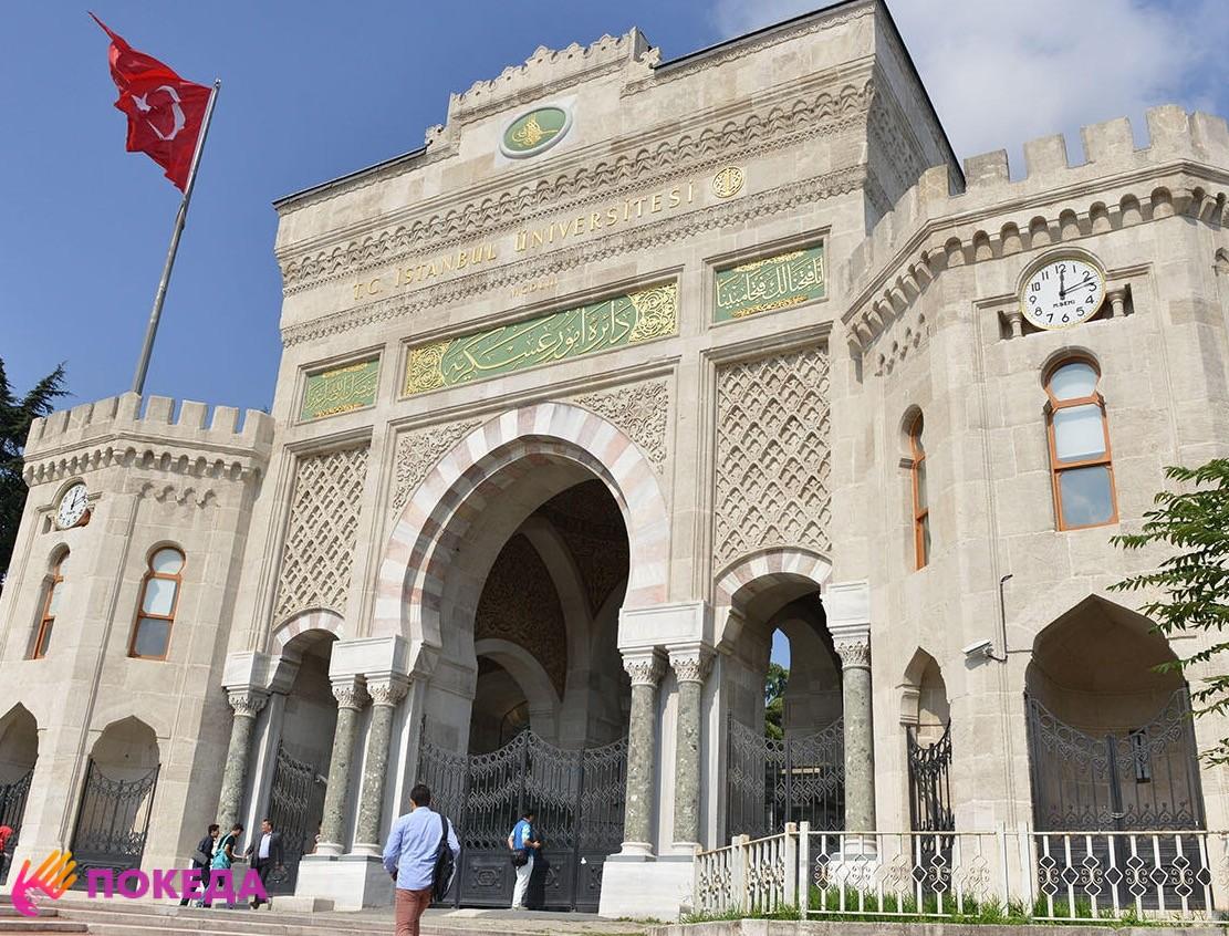 университет в Стамбуле