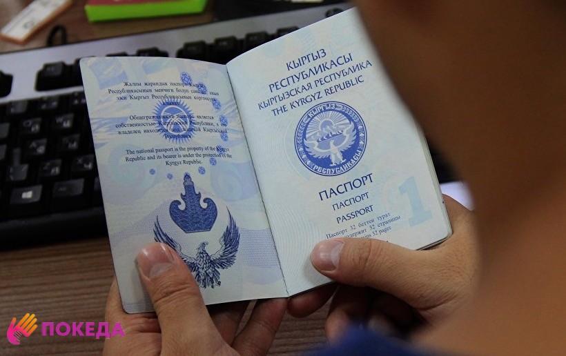 загранпаспорт киргизия