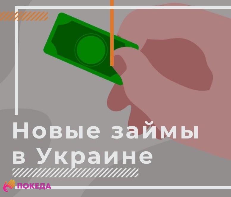 новые микрокредиты на карту украина проверить авто по вин номеру в гибдд башкортостан