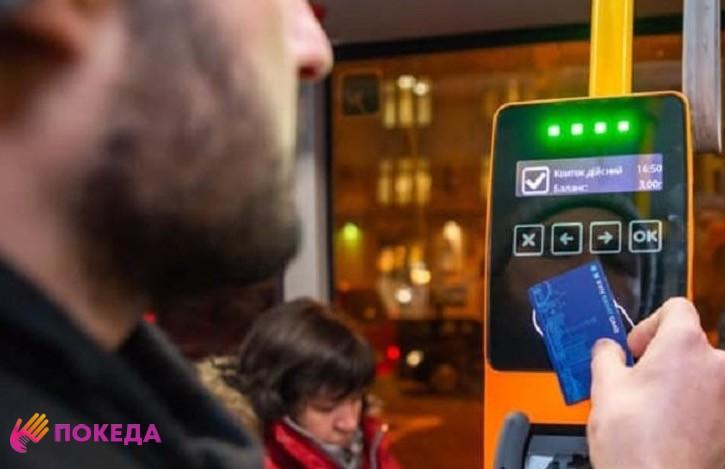 Kyiv smart card в автобусе